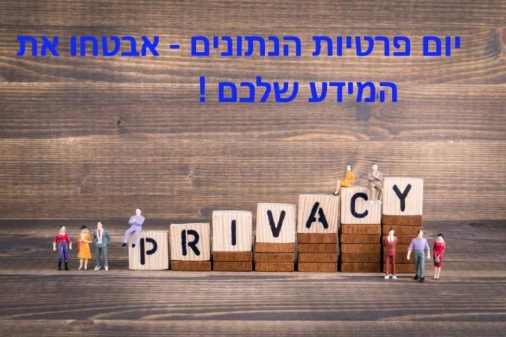 כך תשמרו על פרטיות הנתונים שלכם