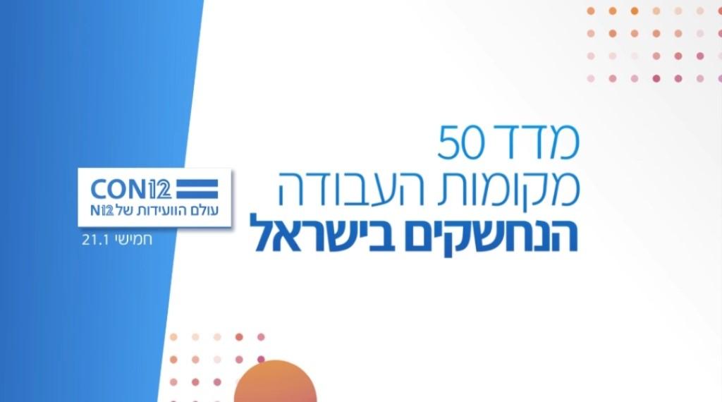 50 החברות הנחשקות בישראל